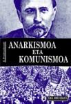anarkismoa_komunismoa